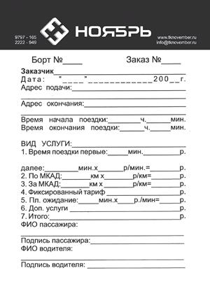 Такси с чеком об оплате (квитанцией, бсо)